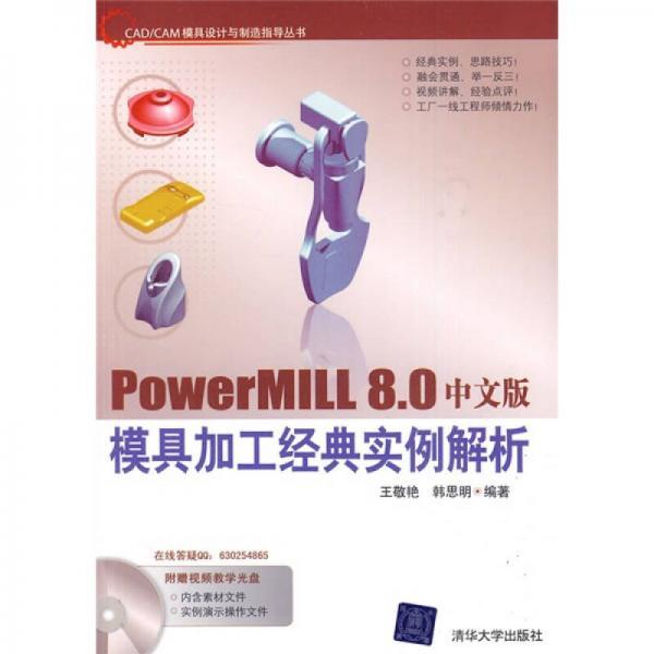 PowerMILL 8.0中文版模具加工经典实例解析
