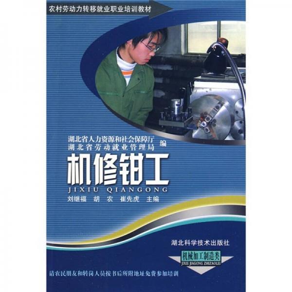 农村劳动力转移就业职业培训教材丛书:机修钳工(机械加工制造类)