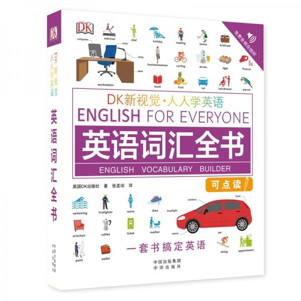 DK新视觉·人人学英语英语词汇全书