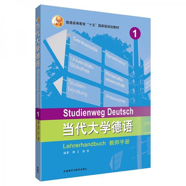 当代大学德语1(教师手册)