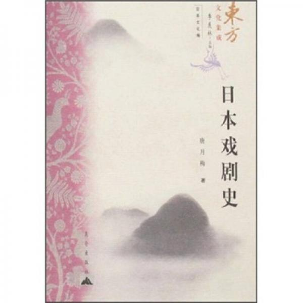 日本戏剧史