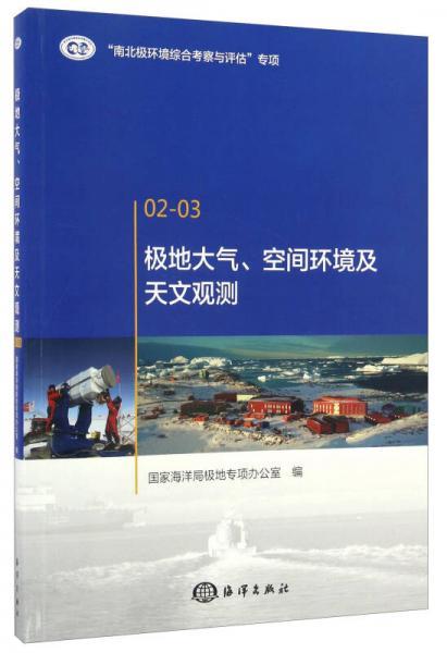 极地大气、空间环境及天文观测