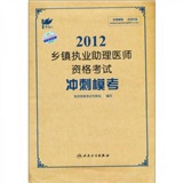 考试达人·2012乡镇执业助理医师资格考试:冲刺模考