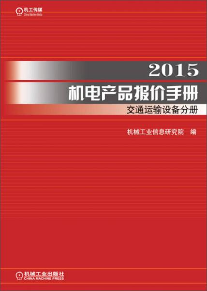 2015机电产品报价手册:交通运输设备分册