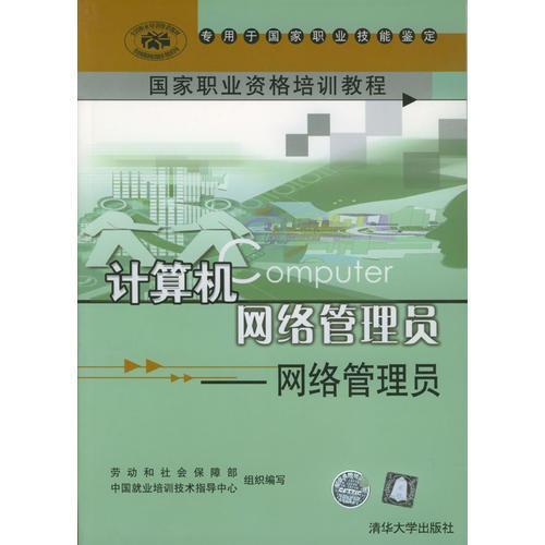 计算机网络管理员(网络管理员)/国家职业资格培训教程