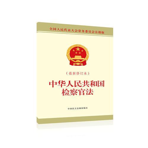 中华人民共和国检察官法(最新修订本)