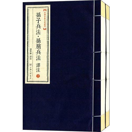 中国古典文化系列:孙子兵法·孙膑兵法译注