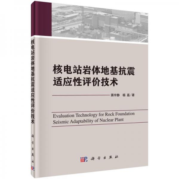 核电站岩体地基抗震适应性评价技术