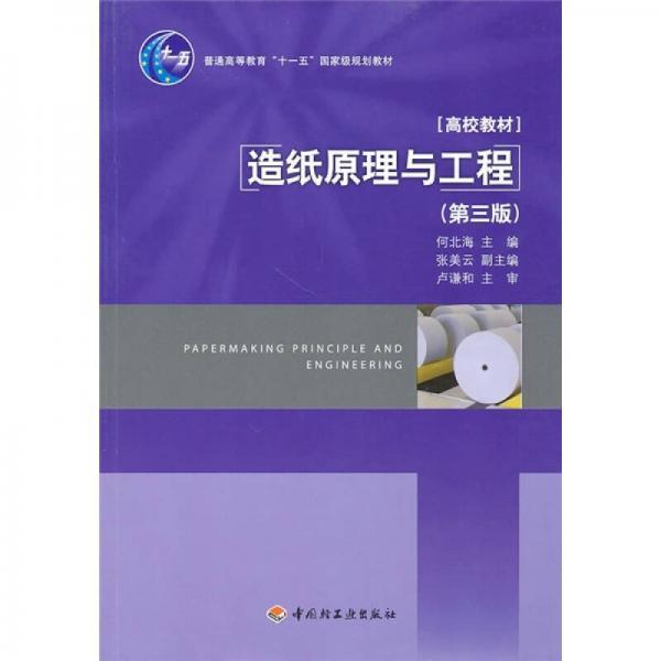 """普通高等教育""""十一五""""国家级规划教材·高校教材:造纸原理与工程(第3版)"""
