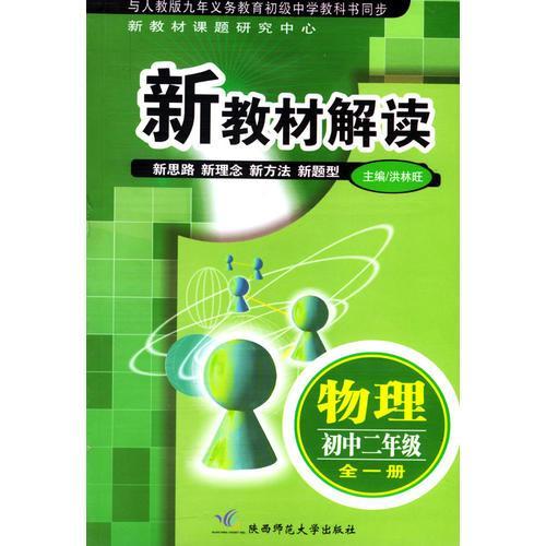 新教材解读-物理(初中二年级全一册)