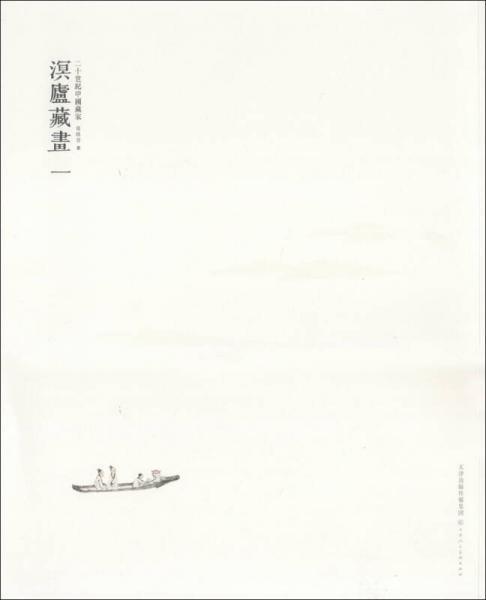 二十世纪中国藏家:溟庐藏画(1)