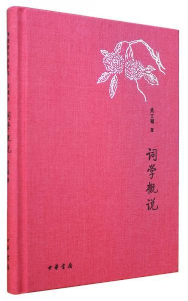 词学概说/诗词常识名家谈·典藏本