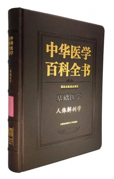 中华医学百科全书·基础医学:人体解剖学