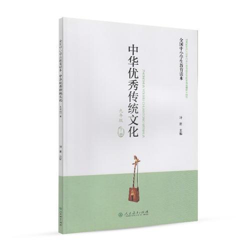 全国中小学生教育读本·中华优秀传统文化(九年级下册)