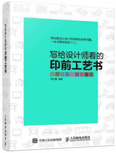 写给设计师看的印前工艺书