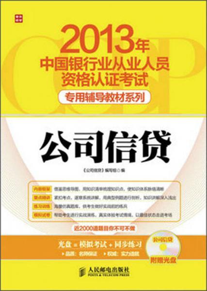 2013年中国银行业从业人员资格认证考试专用辅导教材:公司信贷