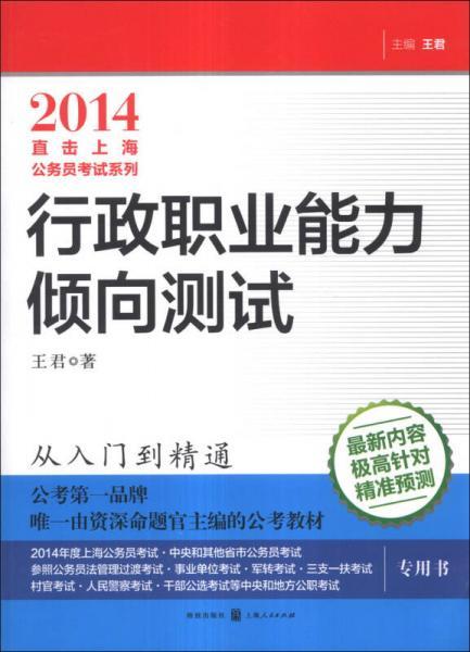 2014直击上海公务员考试系列:行政职业能力倾向测试