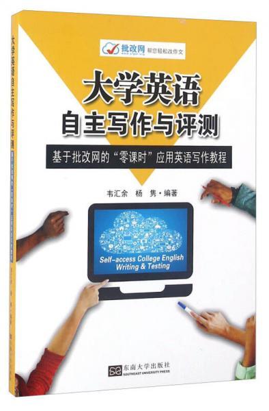 """大学英语自主写作与评测:基于批改网的""""零课时""""应用英语写作教程"""