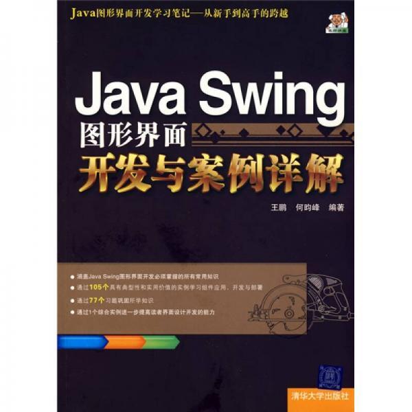 Java Swing图形界面开发与案例详解