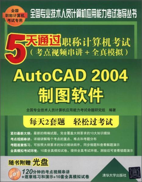5天通过职称计算机考试(考点视频串讲+全真模拟):AutoCAD 2004制图软件