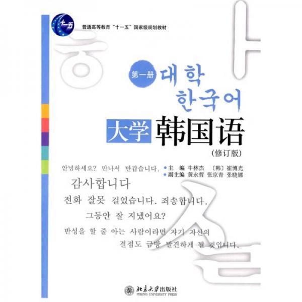 """普通高等教育""""十一五""""国家级规划教材:大学韩国语(第1册)(修订版)"""