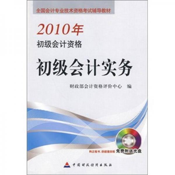 全国会计专业技术资格考试辅导教材·2010年初级会计资格:初级会计实务