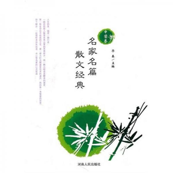 名家名篇散文经典·中国卷