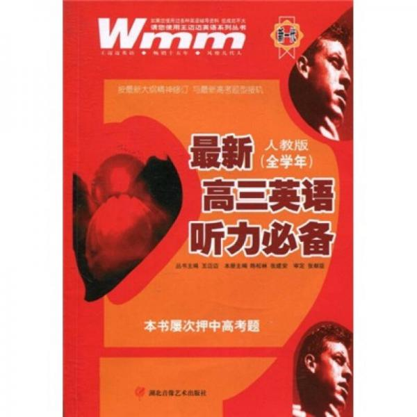 王迈迈英语系列丛书:最新高3英语听力必备(全学年·人教版)