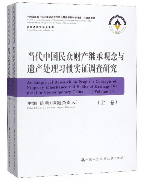 当代中国民众财产继承观念与遗产处理习惯实证调查研究(套装上下册)/家事法研究学术文库