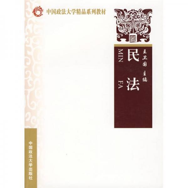 中国政法大学精品系列教材:民法