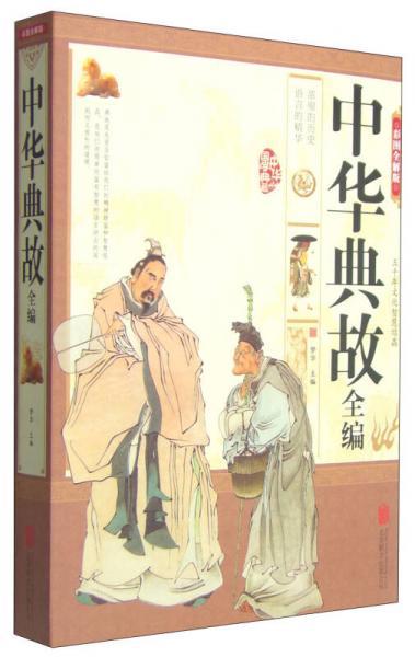 中华典故全编(彩图全解版)
