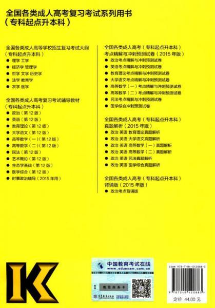 全国各类成人高考复习考试辅导教材(专科起点升本科):政治(第12版 2015高教版)