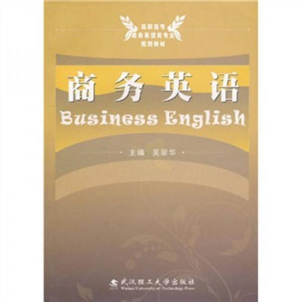 高职高专商务英语类专业规划教材:商务英语
