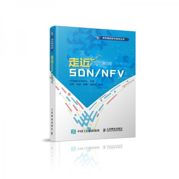 走近SDN/NFV