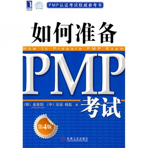 PMP认证考试权威参考书:如何准备PMP考试(第4版)