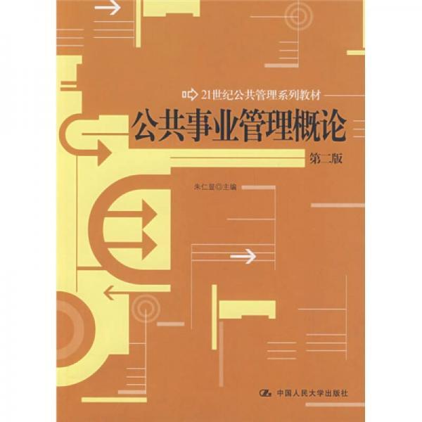 公共事业管理概论(第2版)/21世纪公共管理系列教材