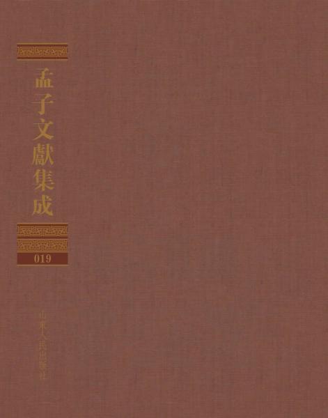 孟子文献集成(第十九卷)
