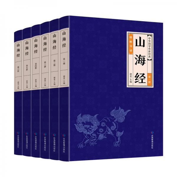中华经典藏书--山海经(全六册)
