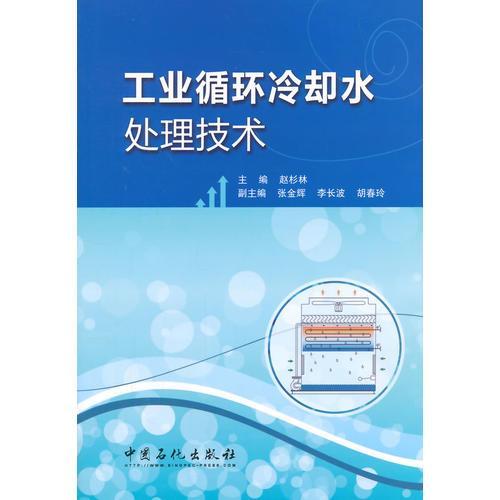 工业循环冷却水处理技术