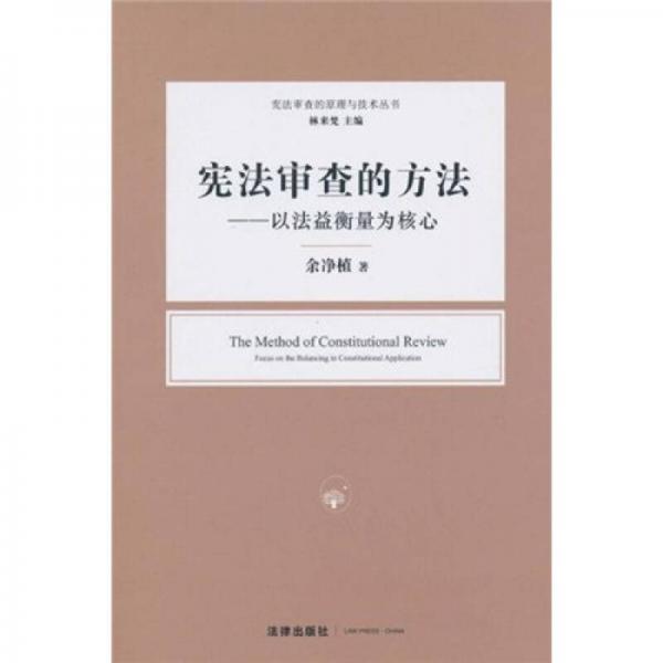 宪法审查的方法