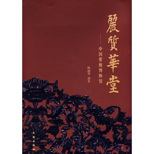 丽质华堂——中国紫檀博物馆