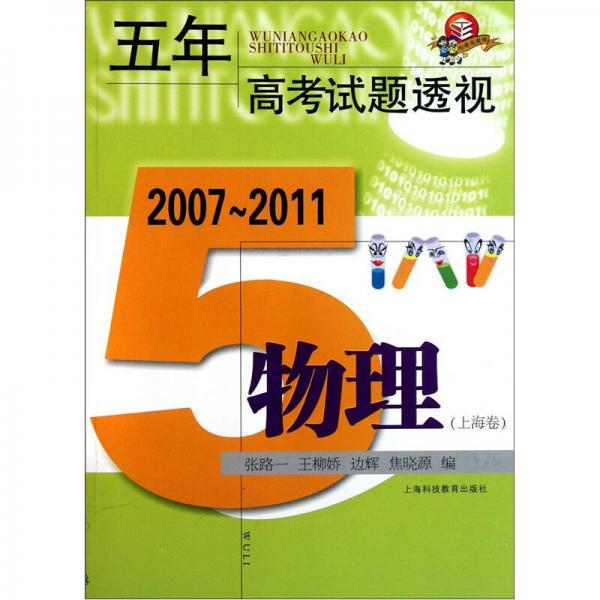 五年高考试题透视:物理(上海卷)(2007-2011)