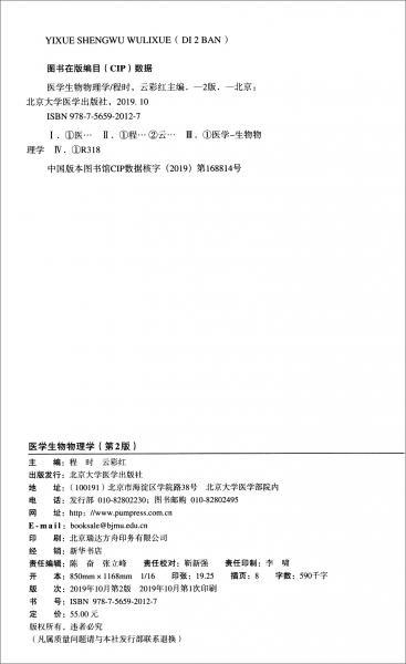 医学生物物理学(第2版)