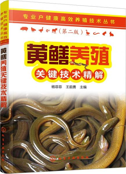 黄鳝养殖关键技术精解(第2版)