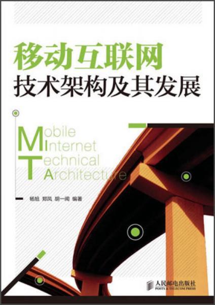 移动互联网技术架构及其发展