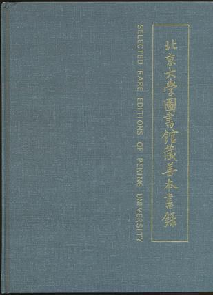 北京大学图书馆藏善本书录