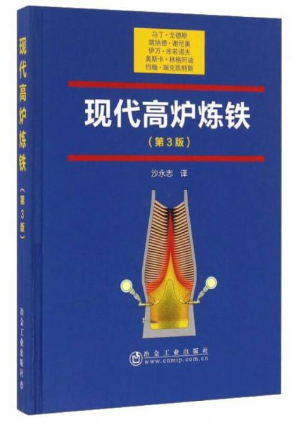 现代高炉炼铁(第3版)