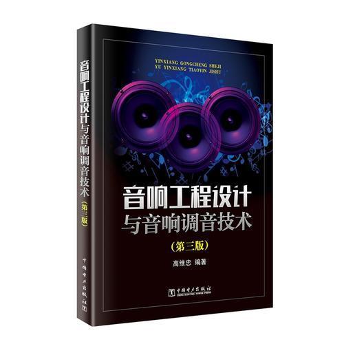 音响工程设计与音响调音技术(第三版)