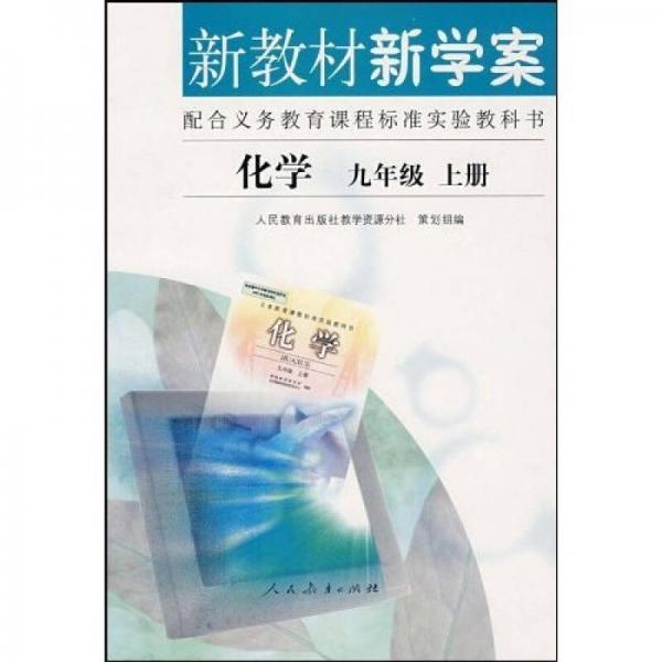 新教材新学案:化学(9年级)(上册)(配合义务教育课程标准实验教科书)