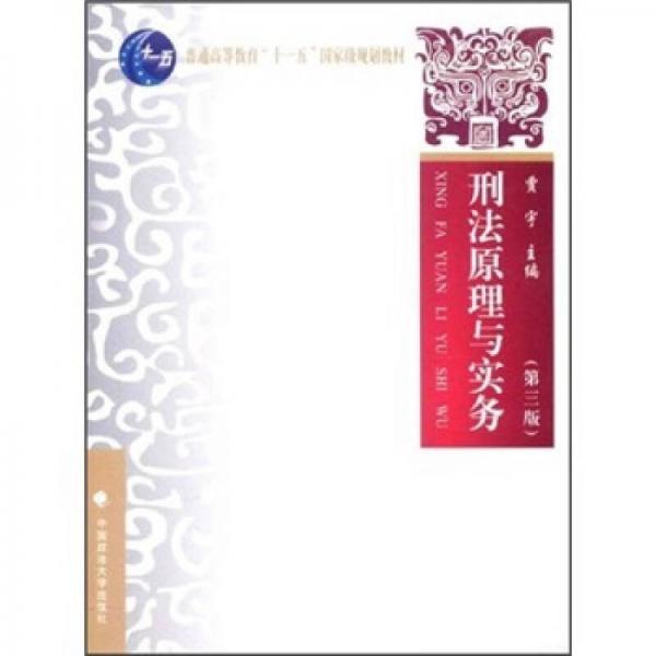 """普通高等教育""""十一五""""国家级规划教材:刑法原理与实务(第3版)"""